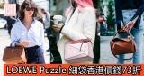 網購LOEWE Puzzle 細袋香港價錢73折+直運香港/澳門