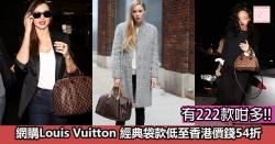網購Louis Vuitton 經典袋款低至香港價錢54折+直運香港/澳門