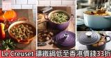 網購Le Creuset 鑄鐵鍋低至香港價錢33折+免費直運香港/澳門