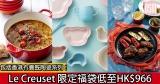 網購Le Creuset 限定福袋低至HK$966+直運香港/澳門