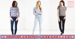 網購LEVI'S牛仔褲低至HK298,用恒生信用卡簽賬仲可賺運費回贈+高達15x Cash Dollars