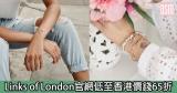 網購Links of London官網低至香港價錢65折+免費直送香港/澳門