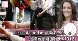 [雙11限定]網購Links of London 全場76折+送鑽石頸鏈(價錢:HK$1,132)+免費直送香港/澳門