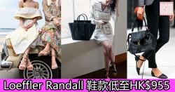 網購Loeffler Randall 鞋款低至HK$955+免費直運香港/澳門