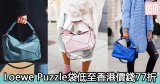 Loewe Puzzle Bag低至香港價錢77折+直運香港/澳門