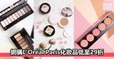 網購L'Oréal Paris化妝品低至29折+免費直運香港/澳門