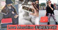 網購Love Moschino手袋低至45折+免費直送香港/澳門