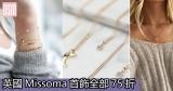 網購英國Missoma首飾全部75折+免費直送香港/澳門