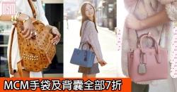 網購MCM手袋及背囊全部7折+(限時免費)直運香港/需運費寄澳門