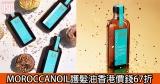網購MOROCCANOIL護髮油香港價錢67折 + 免費直運香港/澳門