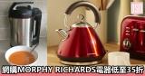 網購MORPHY RICHARDS電器低至香港價錢34折+免費直運香港/澳門