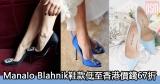 網購Manalo Blahnik鞋款低至香港價錢67折+免費直送香港/澳門
