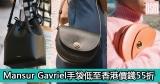 網購Mansur Gavriel手袋低至香港價錢55折+免費(限時)直運香港/澳門