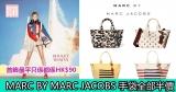 網購Marc By Marc Jacobs 手袋全部半價+直運香港/澳門