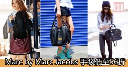 網購Marc by Marc Jacobs 手袋低至56折+直運香港/澳門