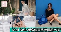 網購Meli Melo手袋低至香港價錢39折+免費直運香港/澳門