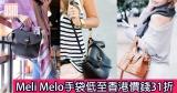 網購Meli Melo手袋低至香港價錢31折+直運香港/澳門