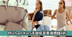 網購Michael Kors手袋低至香港價錢4折+直運香港/澳門