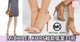 網購MICHAEL KORS鞋款低至35折+直運香港/澳門