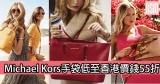 網購Michael Kors手袋低至香港價錢55折+直運香港/澳門