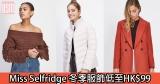 網購英國品牌Miss Selfridge冬季服飾低至HK$99+免費直運香港/澳門