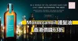 Moroccanoil 護髮油 香港價錢63折+免費直運香港