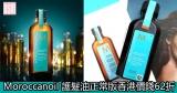 網購Moroccanoil 護髮油正常版香港價錢62折+免費直運香港