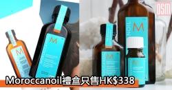 網購Moroccanoil禮盒只售HK$338+免費直送香港/澳門