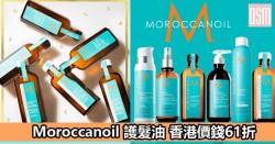 Moroccanoil 護髮油 香港價錢61折+免費直運香港