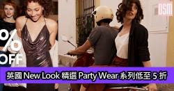 英國New Look精選Party Wear系列低至5折+免費直運香港/澳門