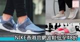 網購Nike波鞋香港官網優惠低至48折+免費直寄香港