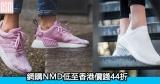 網購NMD低至香港價錢44折+直運香港/澳門