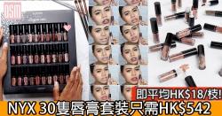 網購NYX 30隻唇膏套裝只需HK$542  即平均HK$18/枝!+免費直運香港/澳門
