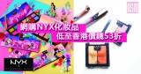 網購NYX化妝品低至香港價錢53折 + 直送香港/澳門