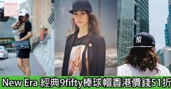 網購New Era 經典9 fifty棒球帽香港價錢51折+免費直送香港/澳門