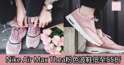 網購Nike Air Max Thea系列粉色波鞋低至55折+免費直送香港/澳門