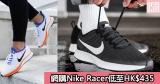 網購Nike Racer低至HK$435+直運香港/澳門