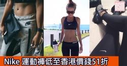 網購Nike 運動褲低至香港價錢51折+免費直運香港/澳門