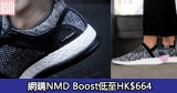 網購Adidas NMD Boost低至HK$664+免費直運香港/澳門