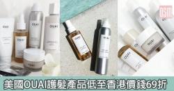 網購美國OUAI護髮產品低至香港價錢69折+免費直送香港/澳門