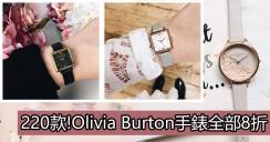 網購220款!Olivia Burton手錶全部8折+免費直送香港/澳門