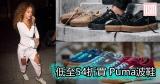 Puma波鞋 低至54折+直送香港/澳門