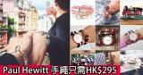 網購Paul Hewitt 手繩只需HK$295+免費直運香港/澳門