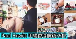 網購Paul Hewitt 手繩香港價錢59折+免費直運香港/澳門