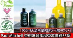 網購Paul Mitchell茶樹系列洗髮產品香港價錢55折 +免費直運香港/澳門