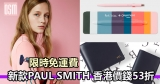 新款PAUL SMITH 香港價錢53折+(限時)免費直運香港/澳門