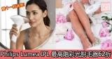 網購Philips Lumea IPL 最高階彩光脫毛器62折+免費直運香港/澳門