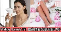 網購Philips Lumea IPL 最高階彩光脫毛器64折+免費直運香港/澳門