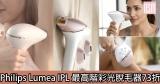 網購Philips Lumea IPL 最高階彩光脫毛器73折+免費直運香港/澳門