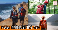 網購Poler 背囊低至HK$ 424+免費直運香港